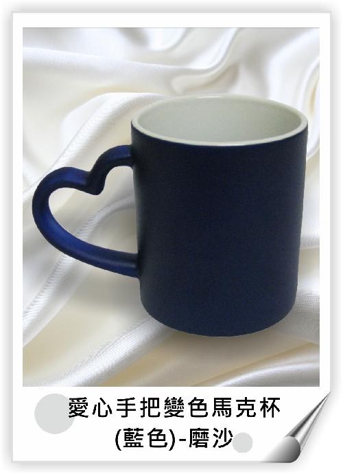 愛心手把變色馬克杯(藍色)-磨沙